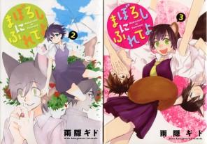 """""""Maboroshi ni Fureteyo"""" Volumes 2 & 3 by Gido Amagakura"""