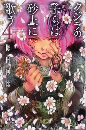 """""""Kujira no Kora wa Sajou ni Utau"""" Volume 4 by Abi Umeda"""