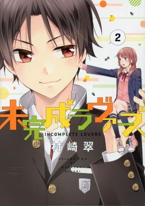 """Incomplete Lovers"" Volume 2 by Midori Murasami"
