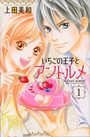 """""""Ichigo no Ouji to Entremets"""" Volume 1 by Miwa Ueda"""