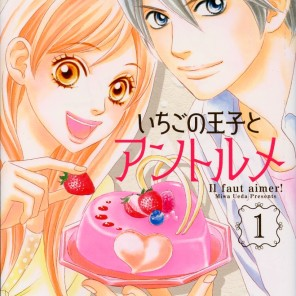 """Ichigo no Ouji to Entremets"" Volume 1 by Miwa Ueda"