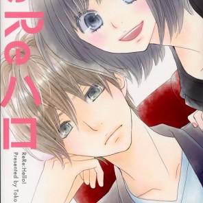 """""""ReRe Hello"""" Volume 1 by Toko Minami"""