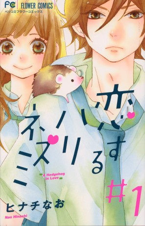 """""""A Hedgehog in Love"""" Volume 1 by Nao Hinachi"""