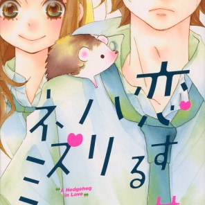 """A Hedgehog in Love"" Volume 1 by Nao Hinachi"