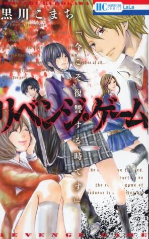 """Revenge Game"" by Komachi Kurokawa"