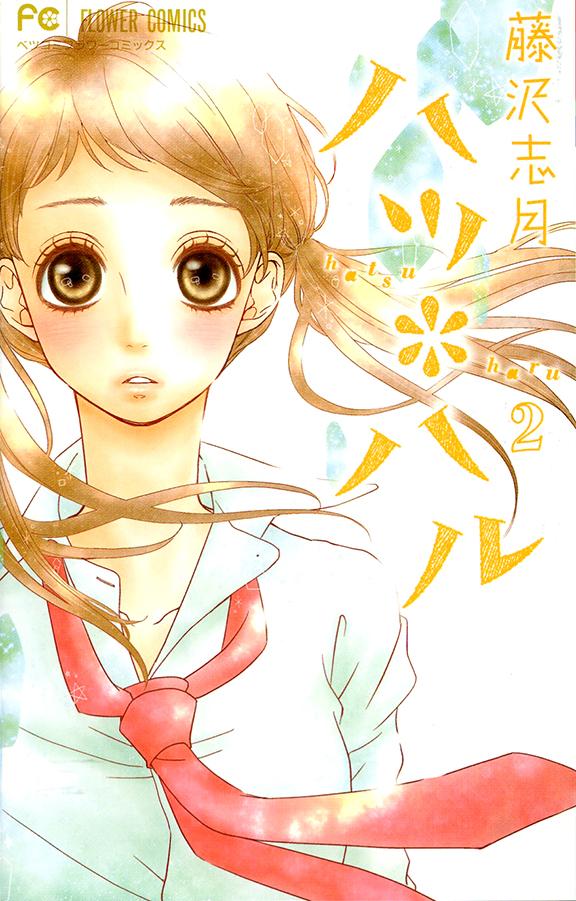 Hatsu * Haru Volume 2