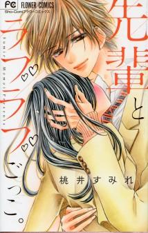 """Senpai to Love Love Gokko"" by Sumire Momoi"