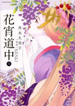"""Hana Yoi Douchuu"" Volume 4, Illustrations by Kumiko Saiki, Story by Ayako Miyagi"