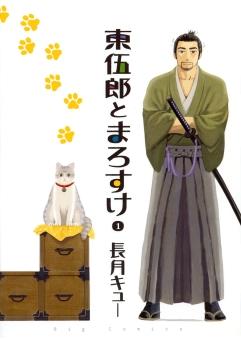 """""""Togoro to Marosuke"""" Volume 1 by Kyu Nagatsuki"""