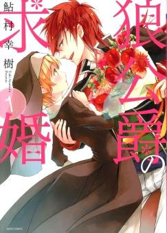 """""""Ookami Koushaku no Kyuukon"""" Volume 1 by Yuki Ayumura"""