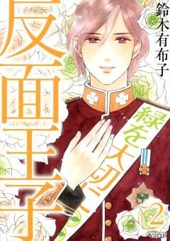 """Hanmen Ouji"" Volume 2 by Yufuko Suzuki"