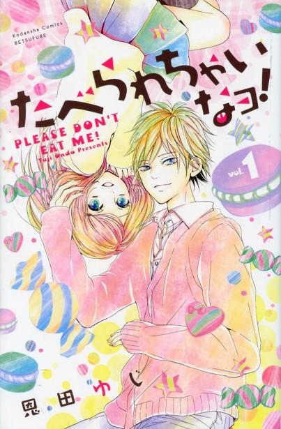 """Please Don't Eat Me!"" Volume 1 by Yuji Onda"