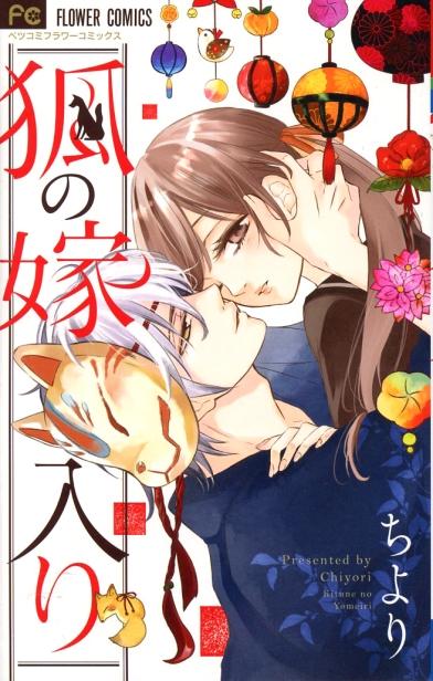 """""""Kitsune no Yomeiri"""" by Chiyori"""
