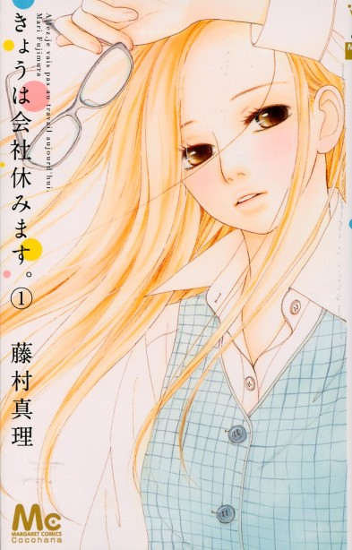 """""""Kyou ha Shigoto Yasumimasu"""" Volume 1 by Mari Fujimura"""