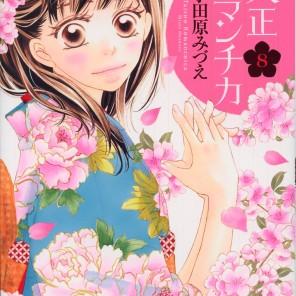 """Taisho Romantica"" Volume 8 by Mizue Odawara"