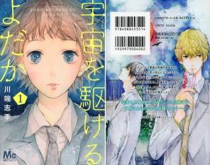 """""""Sora wo Kakeru Yodaka"""" Volume 1 by Shiki Kawabata"""