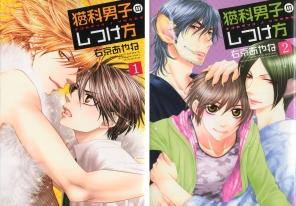 """""""Nekoka Danshi no Shitsukekata"""" Volume 1 & 2 by Ayane Ukyo"""