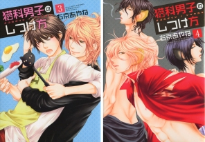 """""""Nekoka Danshi no Shitsukekata"""" Volume 3 & 4 by Ayane Ukyo"""