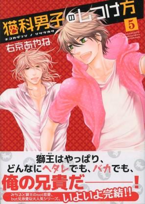 """""""Nekoka Danshi no Shitsukekata"""" Volume 5 by Ayane Ukyo"""