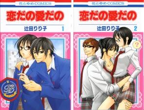 """""""Koi dano Ai dano"""" Volumes Ririko 1 & 2 by Ririko Tsujita"""
