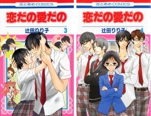 """""""Koi dano Ai dano"""" Volumes Ririko 3 & 4 by Ririko Tsujita"""