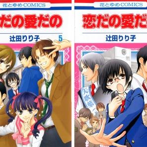 """""""Koi dano Ai dano"""" Volumes Ririko 5 & 6 by Ririko Tsujita"""