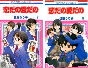 """""""Koi dano Ai dano"""" Volumes Ririko 7 & 8 by Ririko Tsujita"""