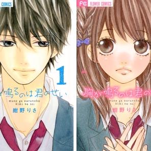 """""""Mune ga Naru no wa Kimi no Sei"""" Volumes 1 & 2 by Risa Kanno"""