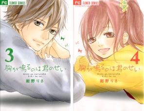 """""""Mune ga Naru no wa Kimi no Sei"""" Volumes 3 & 4 by Risa Kanno"""