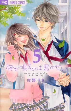 """""""Mune ga Naru no wa Kimi no Sei"""" Volume 5 by Risa Kanno"""