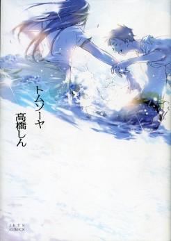 """Tom Sawyer: Based on the Novel by Mark Twain"" by Shin Takahashi"