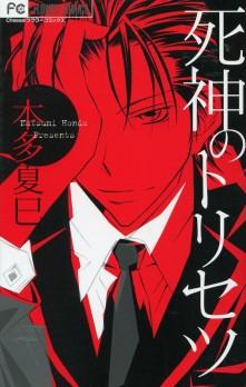 """Shinigami no Torisetsu"" (""The Grim Reaper's User's Manual"") by Tatsumi Honda"