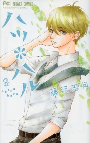 """""""Hatsu * Haru"""" Volume 3 by Shizuki Fujisawa"""