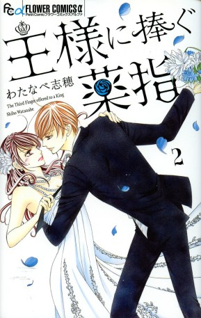 """The Third Finger Offered to a King"" Volume 2 by Shiho Watanabe"