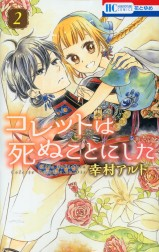 """Colette Decides to Die"" Volume 2 by Alto Yukimura"