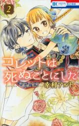 """Colette Decides to Die"" Volume 2 by Alto Yukimura"