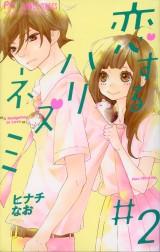 """""""Koisuru Harinezumi"""" Volume 2 by Nao Hinachi"""