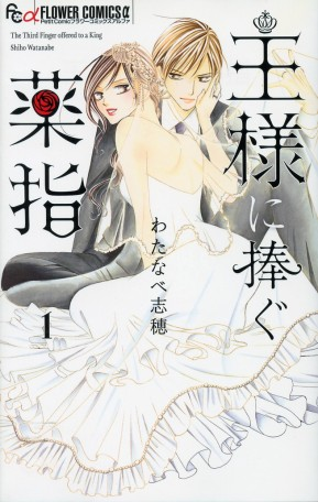 """The Third Finger Offered to a King"" Volume 1 by Shiho Watanabe"