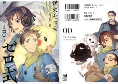 """Type 00 Zero"" by Natsuo Ito"