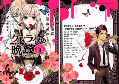 """""""Kudrak no Bansan"""" Volume 1 by Kayako Shimotsuki"""