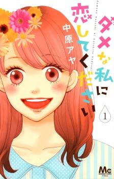 """""""Damena Watashi ni Koishite Kudasai"""" Volume 1 by Aya Nakahara"""