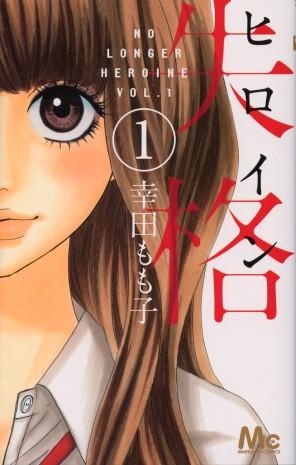 """No Longer Heroine"" Volume 1 by Momoko Koda"