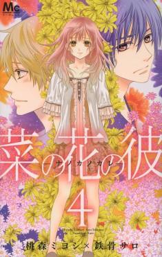 """""""Nanoka no Kare"""" Volume 4 by Miyoshi Toumori and Saro Tekkotsu"""