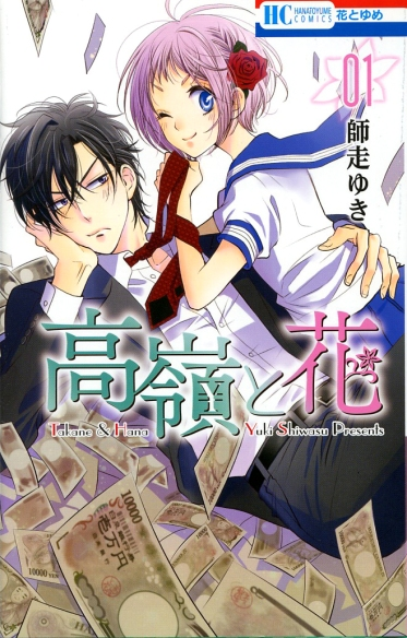 """Takane and Hana"" Volume 1 by ""Yuki Shiwasu"