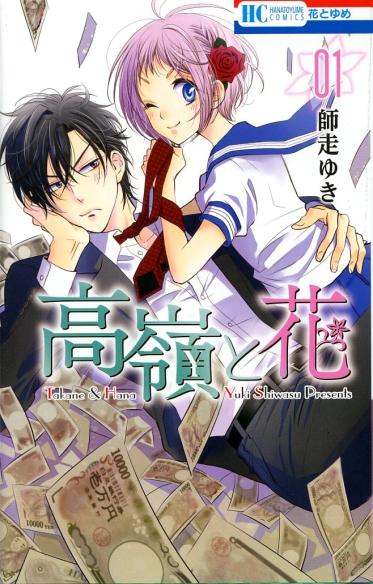 """""""Takane and Hana"""" Volume 1 by """"Yuki Shiwasu"""