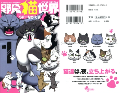 """Stray Cat World"" Volume 1 by SP Nakatema"