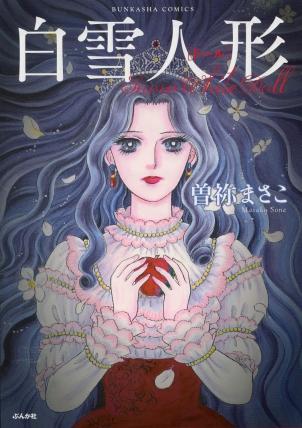 """Snow White Doll"" by Masako Sone"