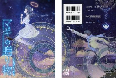 """""""The Gift of the Magi"""" by Kumichi Yoshizuki"""