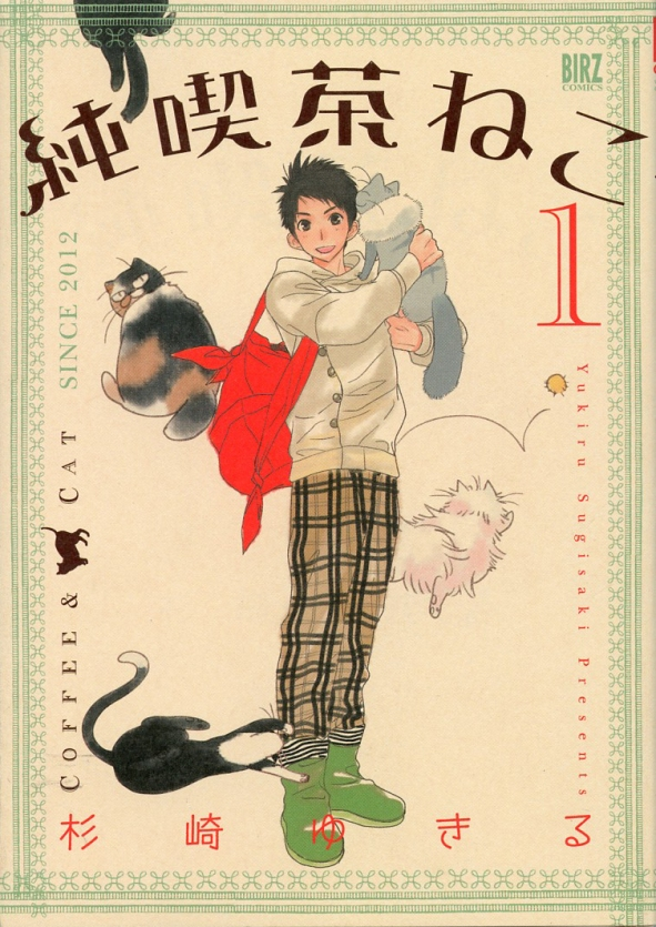 """Coffee and Cats"" Volume 1 by Yukiru Sugisaki"