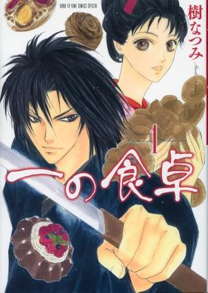 """""""Hajime no Shokutaku"""" Volume 1 by Natsumi Itsuka"""
